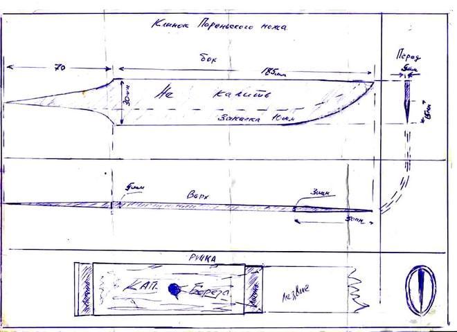 Пареньский нож - чертеж