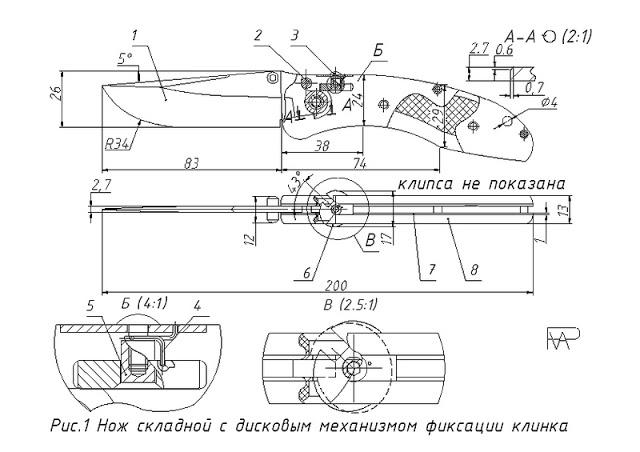 Чертеж механизма складного ножа