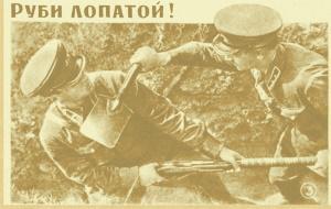 Плакат руби лопатой