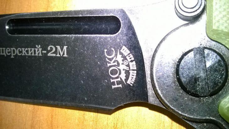 Осевой механизм ножа Офицерский от НОКС