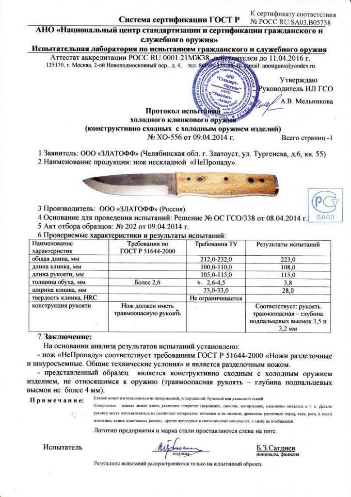 Ножи разделочные и шкуросьемные: сертификация охотничьих кинжалов